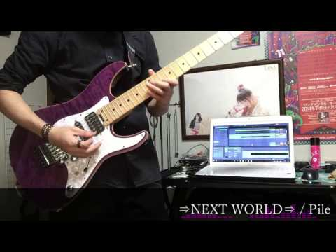 ⇒NEXT WORLD⇒ -Guitar Solo- 弾いてみた【Pile】
