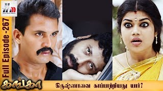 Ganga Tamil Serial | Episode 267 | 14 November 2017 | Ganga Latest Tamil Serial | Home Movie Makers
