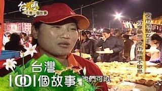 夜市西點女王 物美價廉 攤販麵包受歡迎 第023集 part2【台灣1001個故事】2010年