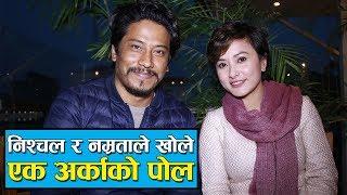 निश्चल र नम्रताले खोले एक अर्काको पोल | Nischal Basnet & Namrata  Shrestha Talk Nepali Movie Prasad.
