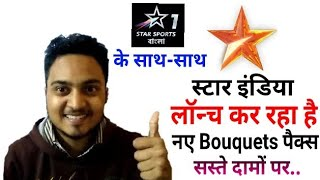 """Great News: Star India Launching """"Star New Bouquets Packs"""" with Star Sports 1 Bangla   Must Watch"""