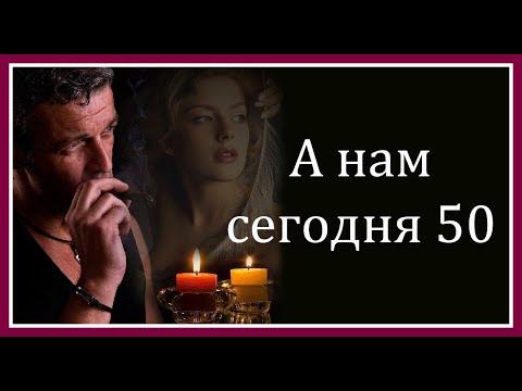 Горит свеча...