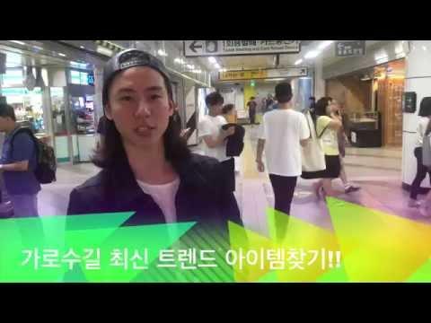 STYLE GUIDE - Garosu_gil Fashion Shop with Chris Jang