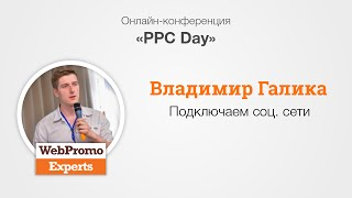 Подключаем таргетированную рекламу в соц сетях. PPC Day