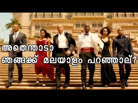 Fast & Furious 7 in Malayalam MashUp Comedy - Malayalam Comedy Video