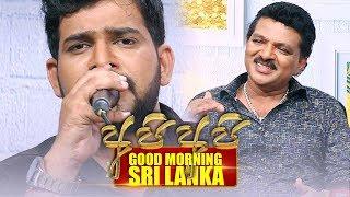 GOOD MORNING SRI LANKA | සුන්දර ඉරිදා|18-08-2019