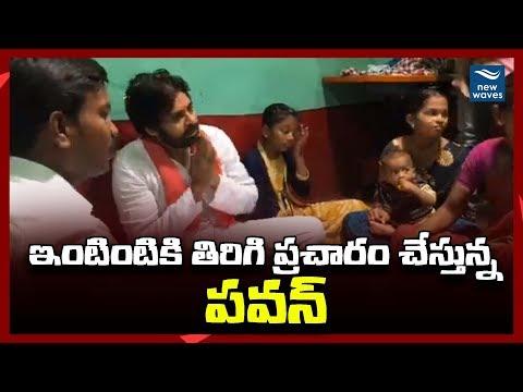 ఇంటింటికి తిరిగి ప్రచారం చేస్తున్న పవన్ Pawan Kalyan Starts Janasena Tarangam Program | New Waves