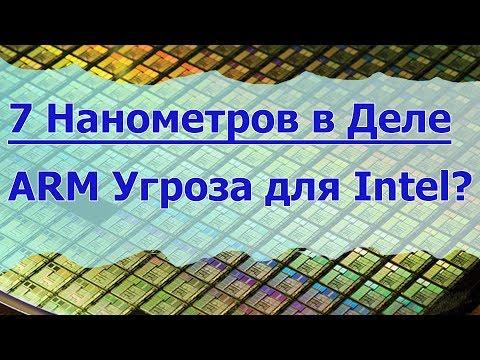 TSMC 7 Нанометров уже в Деле и Новая Угроза для Intel? #XN114