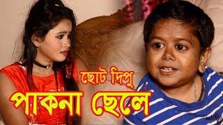 পাকনা ছেলে | ছোট দিপু | Pakna Chele | Chotu Dipu | Khandesh |Comedy | Music Bangla Tv