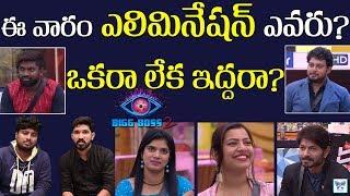 BiggBoss This Week Last Elimination | రోల్ రైడా ఎలిమినేట్ కానున్నాడా.? | Telugu Bigg Boss Season 2
