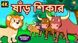 ষাঁড় শিকার - Bulls Hunting | Rupkothar Golpo | Bangla Cartoon | Bengali Fairy Tales | Koo Koo TV
