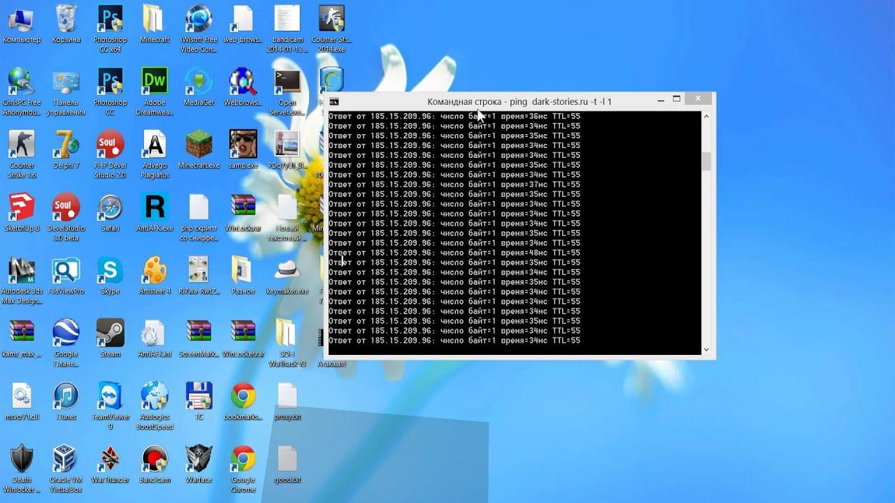 DDOS атака на сайт - инструменты и технологии - Cryptoworld 54