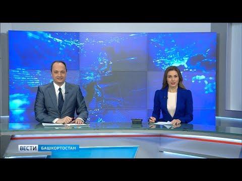 Вести-Башкортостан - 12.12.17