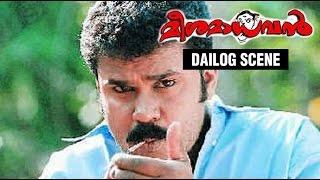 Meesa Madhavan Malayalam Movie Scene 4 | Dileep | Indrajith | Malayalam Comedy Scenes