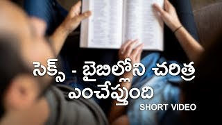 SEX - HISTORY IN BIBLE (TELUGU) - LIFE WORD 16