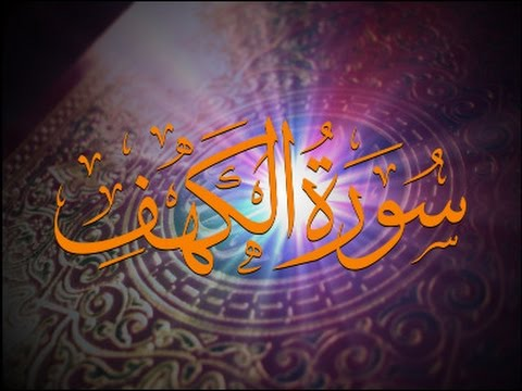 18 - Surah Al Kahf - Sheikh Ahmad Sulaiman video