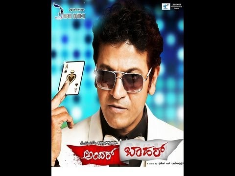 Andar Bahar Movie Songs | Maleyali Minda | Kannada Latest Hit...