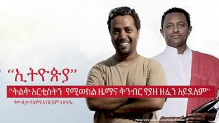 "Teddy Afro's ""Ethiopia"" Music Production in the Eye of Abreham Tesfaye"
