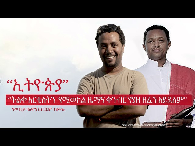 "Teddy Afros ""Ethiopia"" Music Production in the Eye of Abreham Tesfaye"