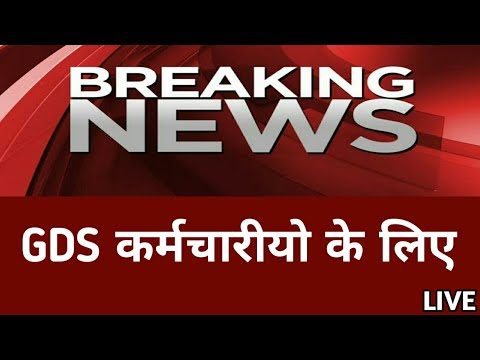 28 सितंबर 2018 GDS EMPLOYEES LATEST BREAKING NEWS