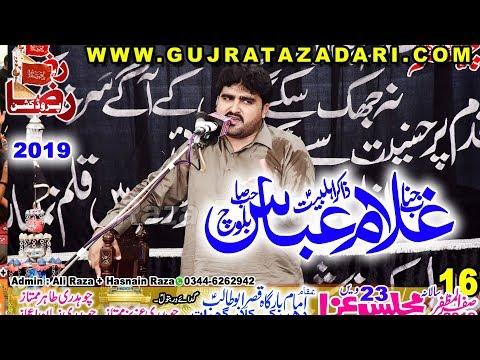 Zakir Ghulam Abbas Balooch | 16 Safar 2019 | Dahreekay Gujrat || Raza Production