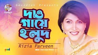 Download Polash Ft. Rizia - Daw Gaye Holud | Title Song | Bangla Video Song 3Gp Mp4