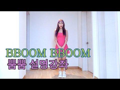 모모랜드 BBoom BBoom 뿜뿜 느리게 배우기 거울모드 설명강좌 WAVEYA
