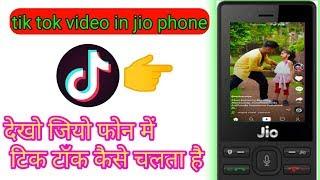 How To use TikTok In Jio Phone. Jio phonme tik tok kaise chalaye