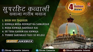 Download Lagu Superhit Qawwali Khwaja Garib Nawaz (Audio Jukebox) | Non Stop Qawwali | Top Qawwali Ajmer Sharif Gratis STAFABAND