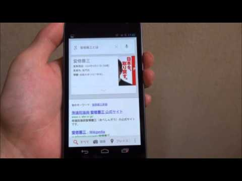 Google Now speak Japanese