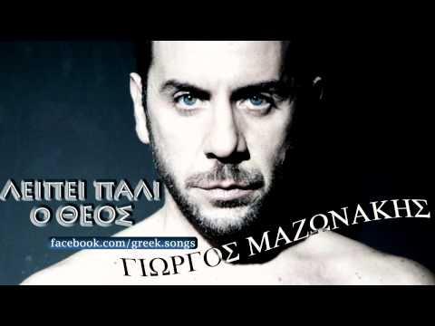 Giorgos Mazonakis - Leipei Pali O Theos | New Song 2012