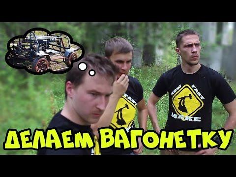 КРАФТ ВАГОНЕТКИ