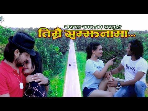 Timrai Samjhanama - Alisha Tamang FT. TaraBir Panday | New Nepali Adhunik Song 2017