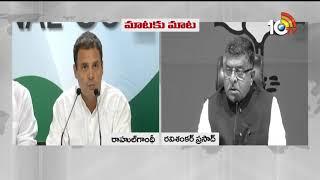 #RafaleScam | Rahul Gandhi Vs Ravi Shankar Prasad | Rafale Scam Controversy Delhi