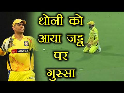 IPL 2018 : Ravindra Jadeja drops two easy catches of Sunil Narine, Dhoni gets angry | वनइंडिया हिंदी