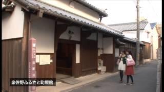泉佐野市観光PR動画「ようこそ!泉佐野市へ(Welcome Izumisano City!)」