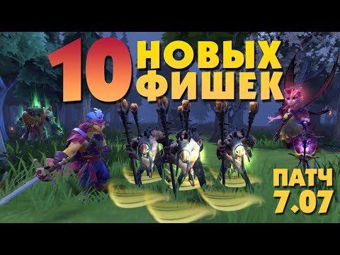 10 НОВЫХ ФИШЕК В ПАТЧЕ 7.07