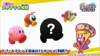 Kirby Star Allies - All Wave 2 Dream Friends Revealed!