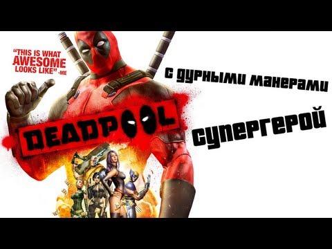 Deadpool. Супергерой с дурными манерами. Забавно!