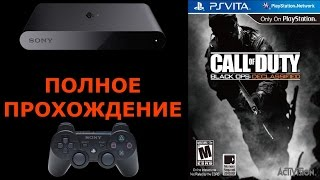 Полное прохождение Call of Duty: Black Ops Declassified (PS VITA  TV)