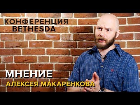 Bethesda — анализ конференции от Алексея Макаренкова