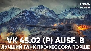 [WoT Blitz] VK 45.02 (P) Ausf. B | Лучший танк профессора Порше | Обзор