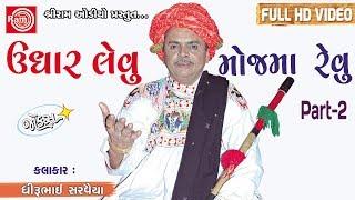 New Gujarati Jokes ||Dhirubhai Sarvaiya||Udhar Levu Mojma Revu 2||Full HD