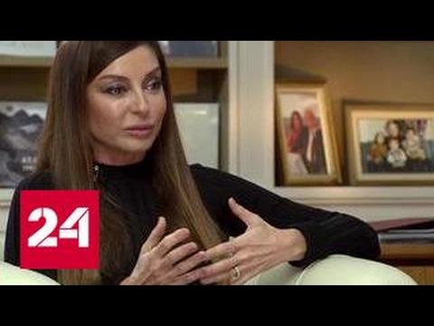 Жена Алиева займется проблемами бедняков