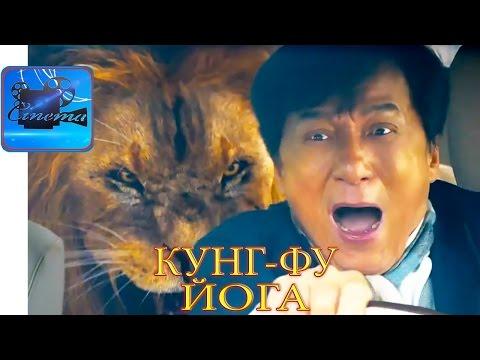Кунг-Фу Йога [2017] Трейлер