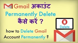 how to Delete Gmail Account Permanently ? Close Email id in hindi.