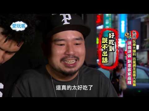 台綜-愛玩客-20160629 -【桃園 林口】網友大推夜市美食