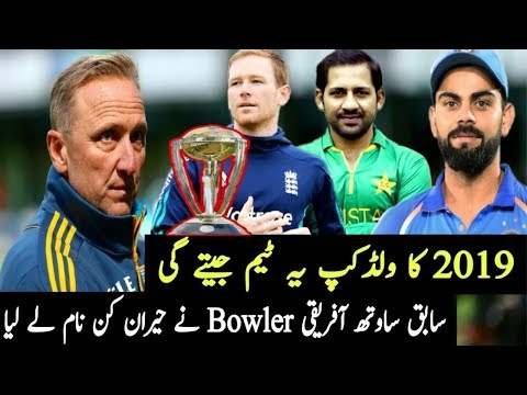 Who Is The Winner Of World Cup 2018 || Favorout Team For World Cup 2019 Pakistan ,England and India thumbnail
