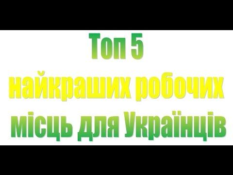 Польща. Топ 5 НАЙКРАЩИХ робочих місць для Українців