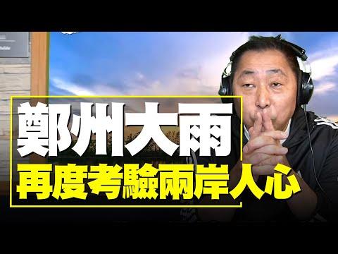 電廣-唐湘龍時間-20210721-鄭州大雨,再度考驗兩岸人心!
